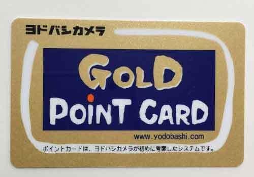 ポイントカードの元祖はヨドバシカメラ!ショップカードやポイントカードを上手に利用してオトクに暮らす!