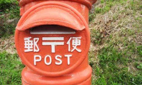 古い郵便ポストのアップ