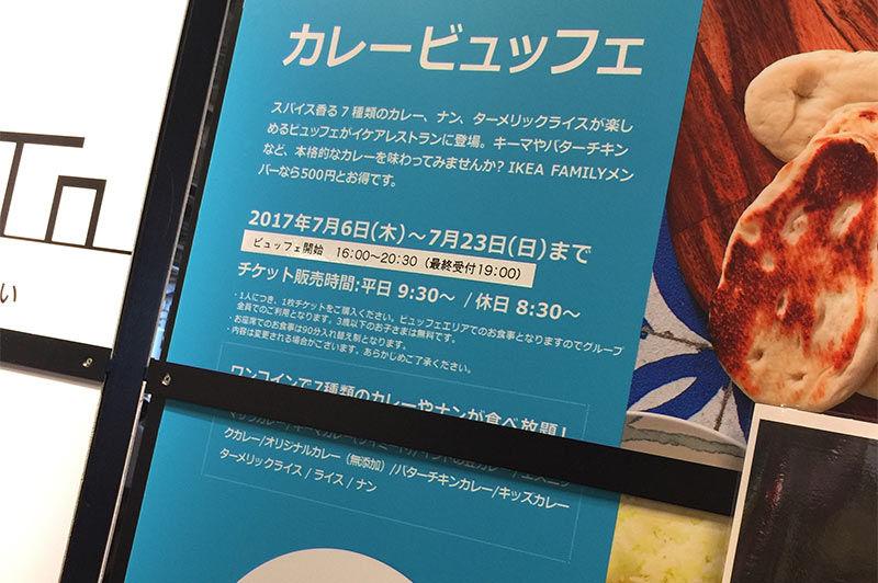[7月23日まで!!] 500円で食べ放題!!イケアのカレービュッフェの裏技!