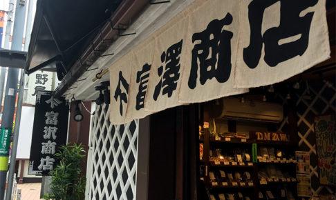 富沢商店 町田本店 入り口