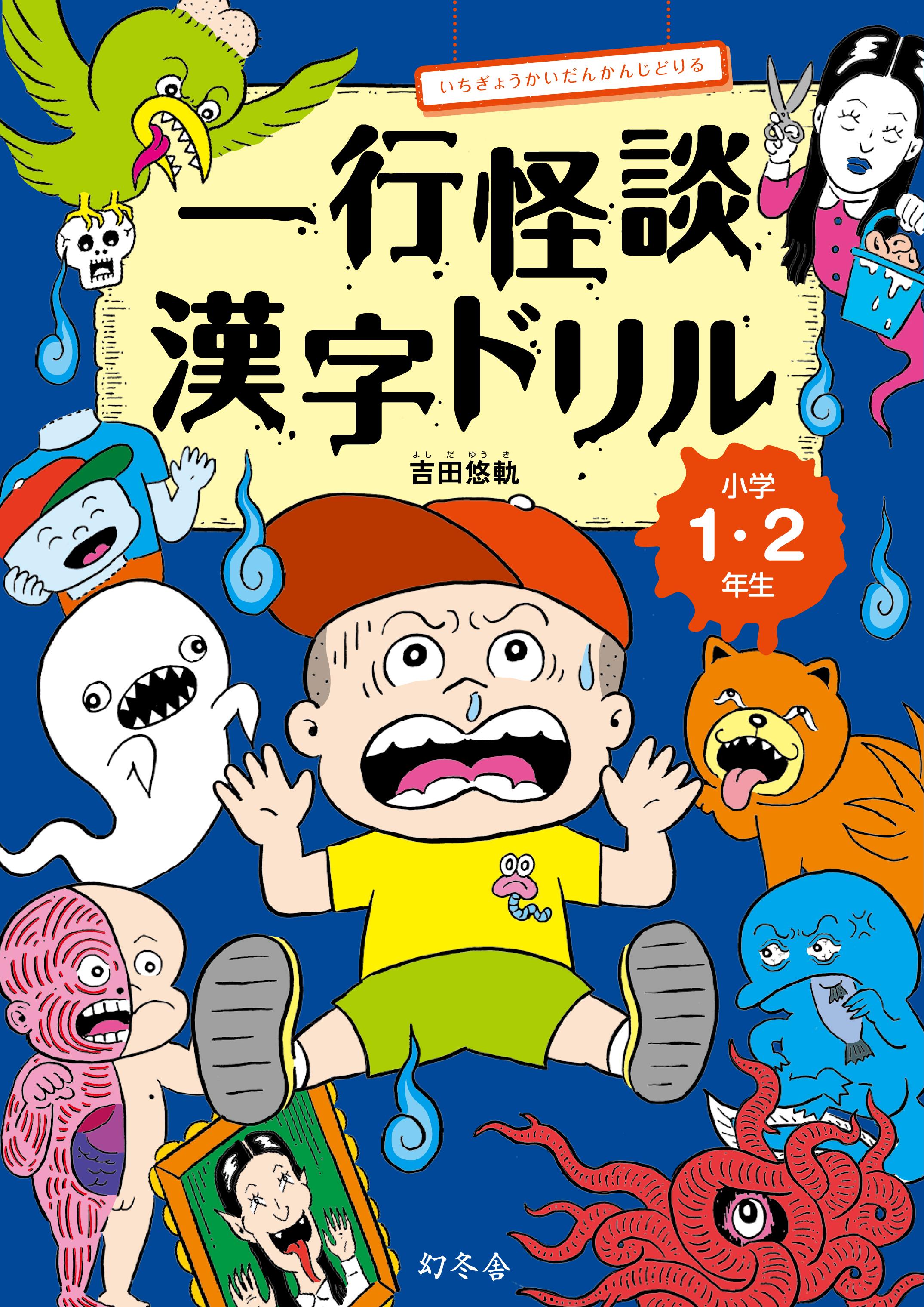 「うんこ」の次は…怪談!?怪談研究家吉田悠軌氏による「怪談ドリル」が発売