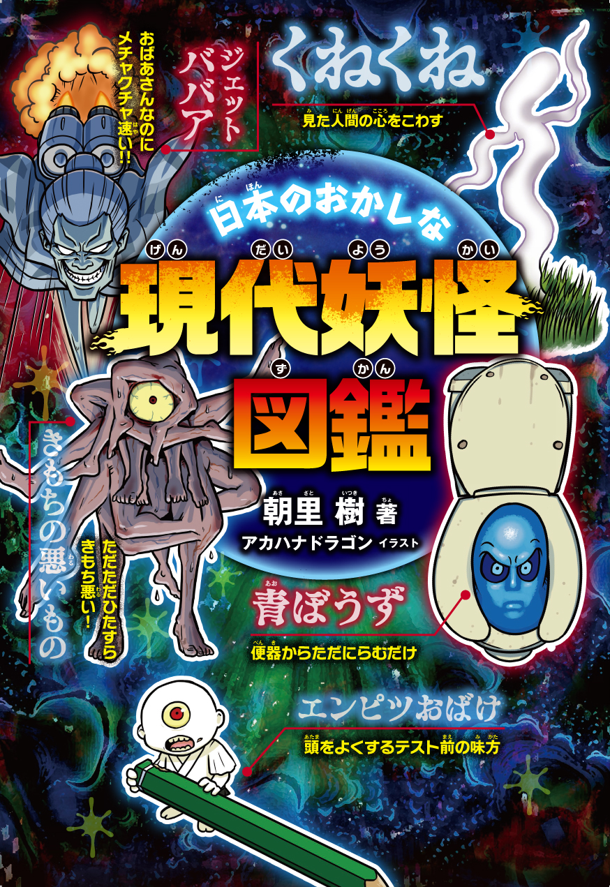 学校の怪談からネットの都市伝説まで「日本のおかしな現代妖怪図鑑」