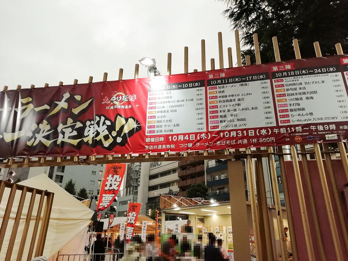 [実食レポ・混雑情報] 大つけ麺博2018「ラーメン日本一決定戦」参戦店舗全リストも(新宿・大久保公園)