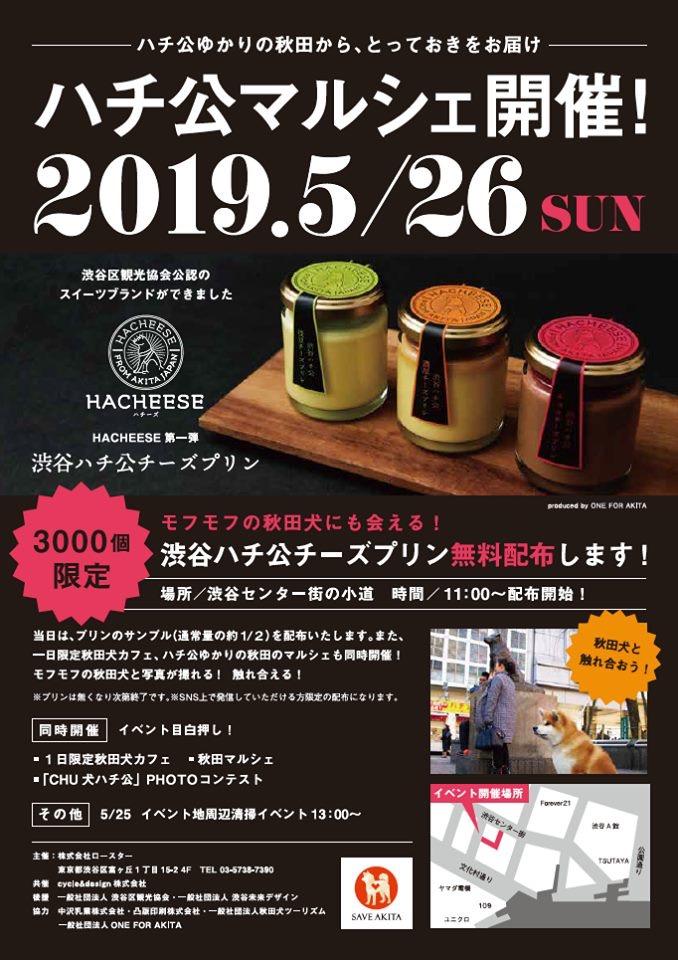 5/26(日)渋谷で無料配布の「ハチ公チーズプリンを」優先でもらう方法
