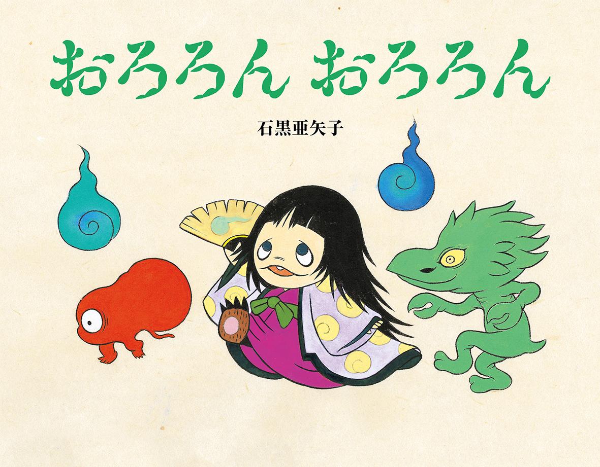 かわいい百鬼夜行!石黒亜矢子が描く、子ども版「百鬼夜行」の絵本が登場