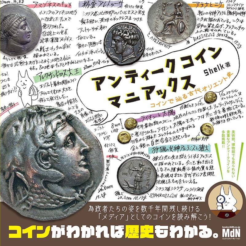美術館では見られない貴重なコインを多数掲載 コインで辿る古代オリエント史の本が発売