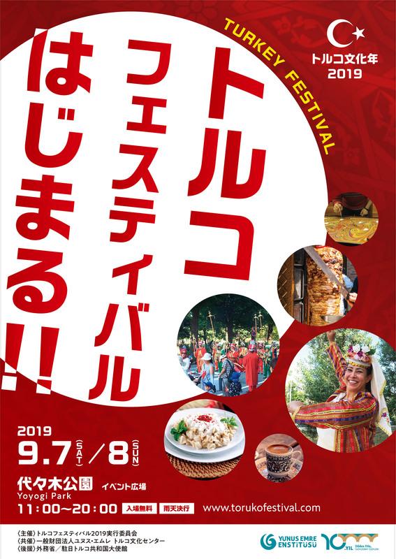 【代々木公園】「トルコフェスティバル2019」見どころ紹介