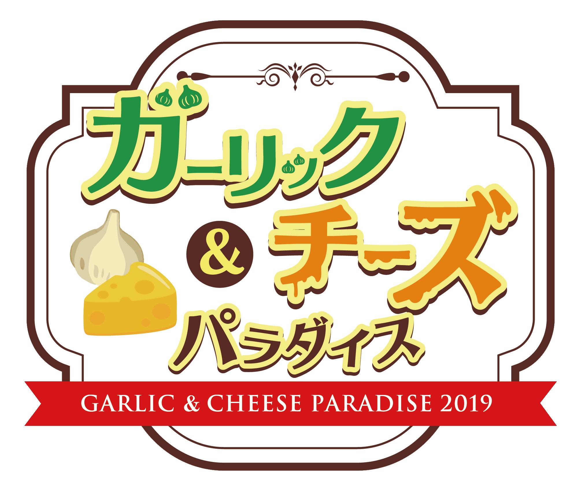 『ガーリック&チーズパラダイス2019』の全貌が公開に (大久保公園)