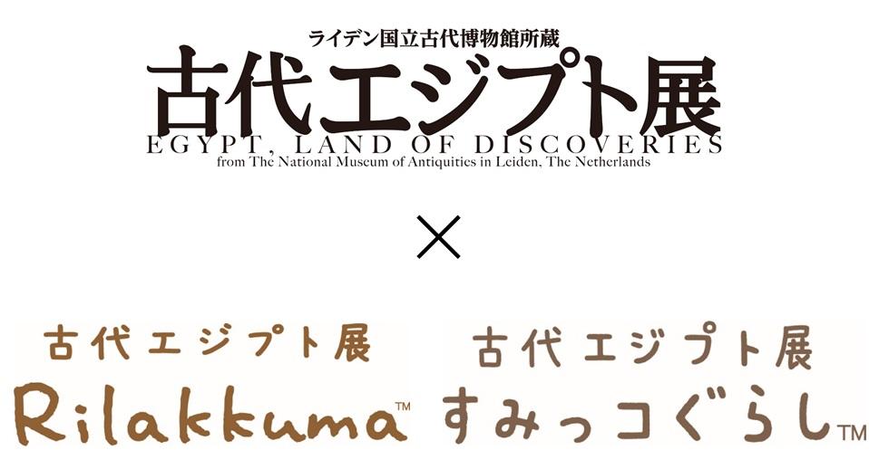 リラックマ&すみっコぐらし、展覧会と初コラボ!
