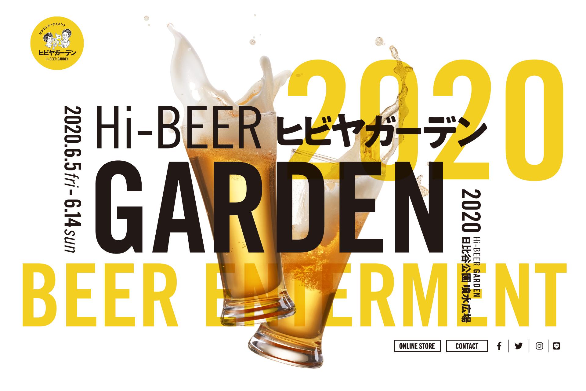 ヒビヤガーデン2020 開催決定!世界12ヶ国、100種類のビールが集結!!