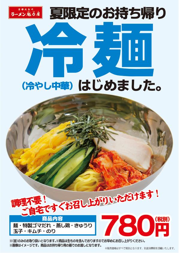ラーメン魁力屋が「冷麺(冷やし中華)」テイクアウト開始