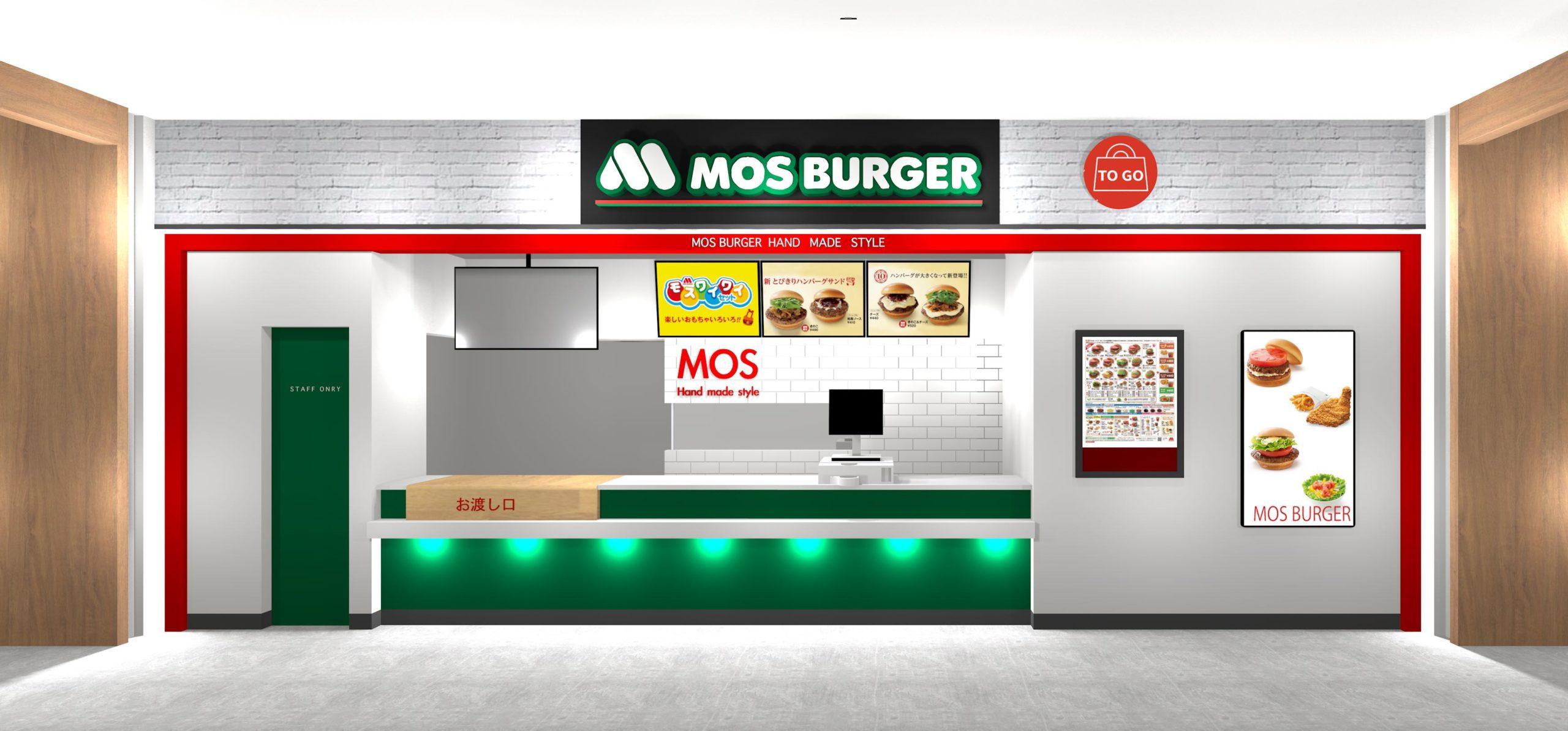[MOS] モスバーガー初のテイクアウト専門店が新宿御苑前に登場