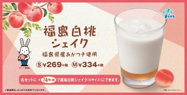 モスバーガーより福島県産の白桃を贅沢に使用したシェイクが地域限定で登場!