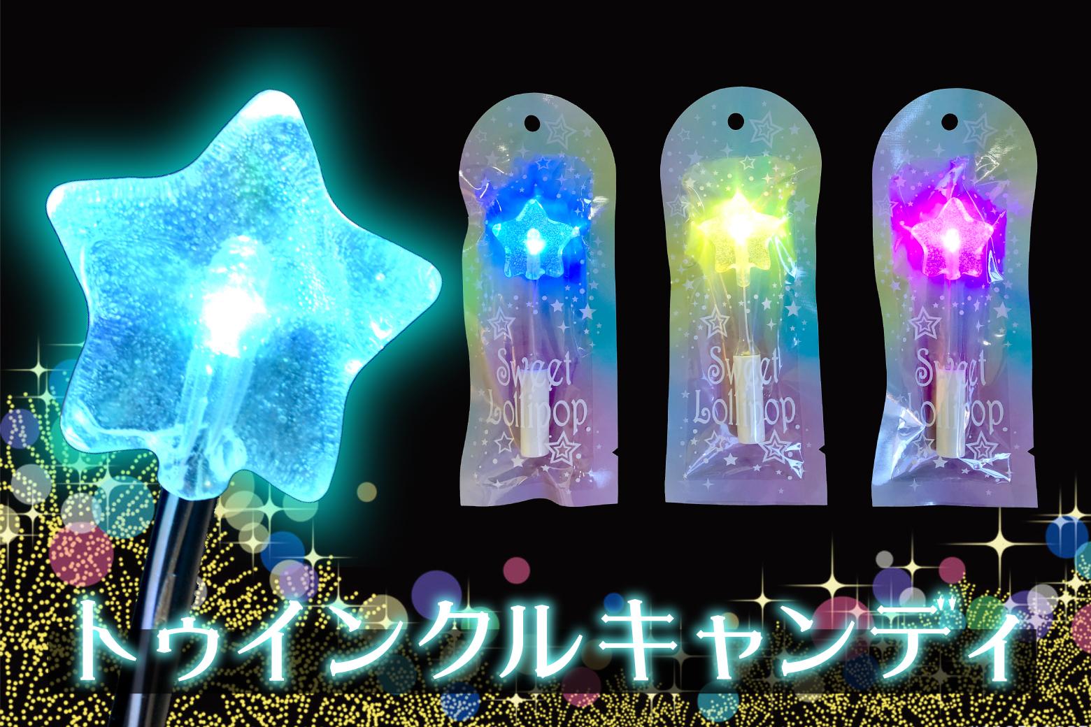 食べるイルミネーション?LEDでカラフルに光る、フォトジェニックな星型キャンディ「トゥインクルキャンディ」が《おうさまのおやつ》にて発売中