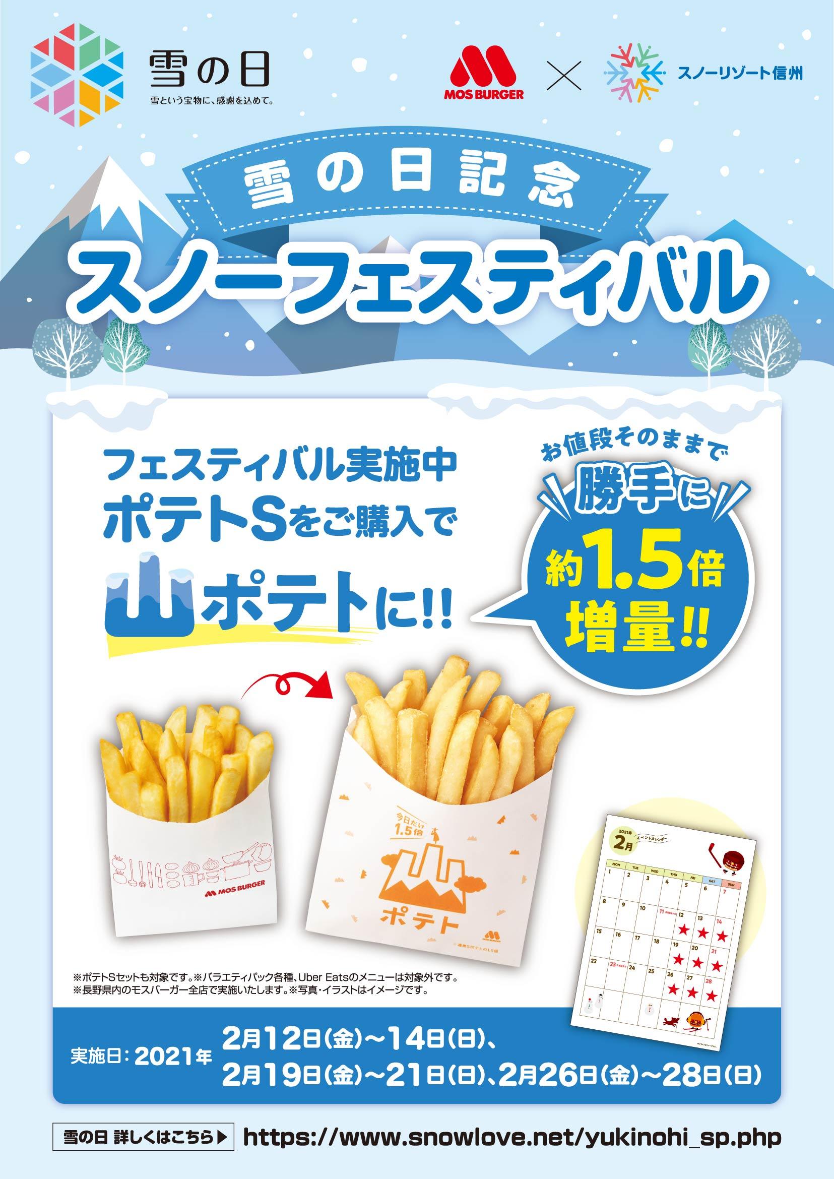 [モス|長野限定] 『雪の日』にあわせ ポテトS→無料で約1.5倍の「山ポテト」に!
