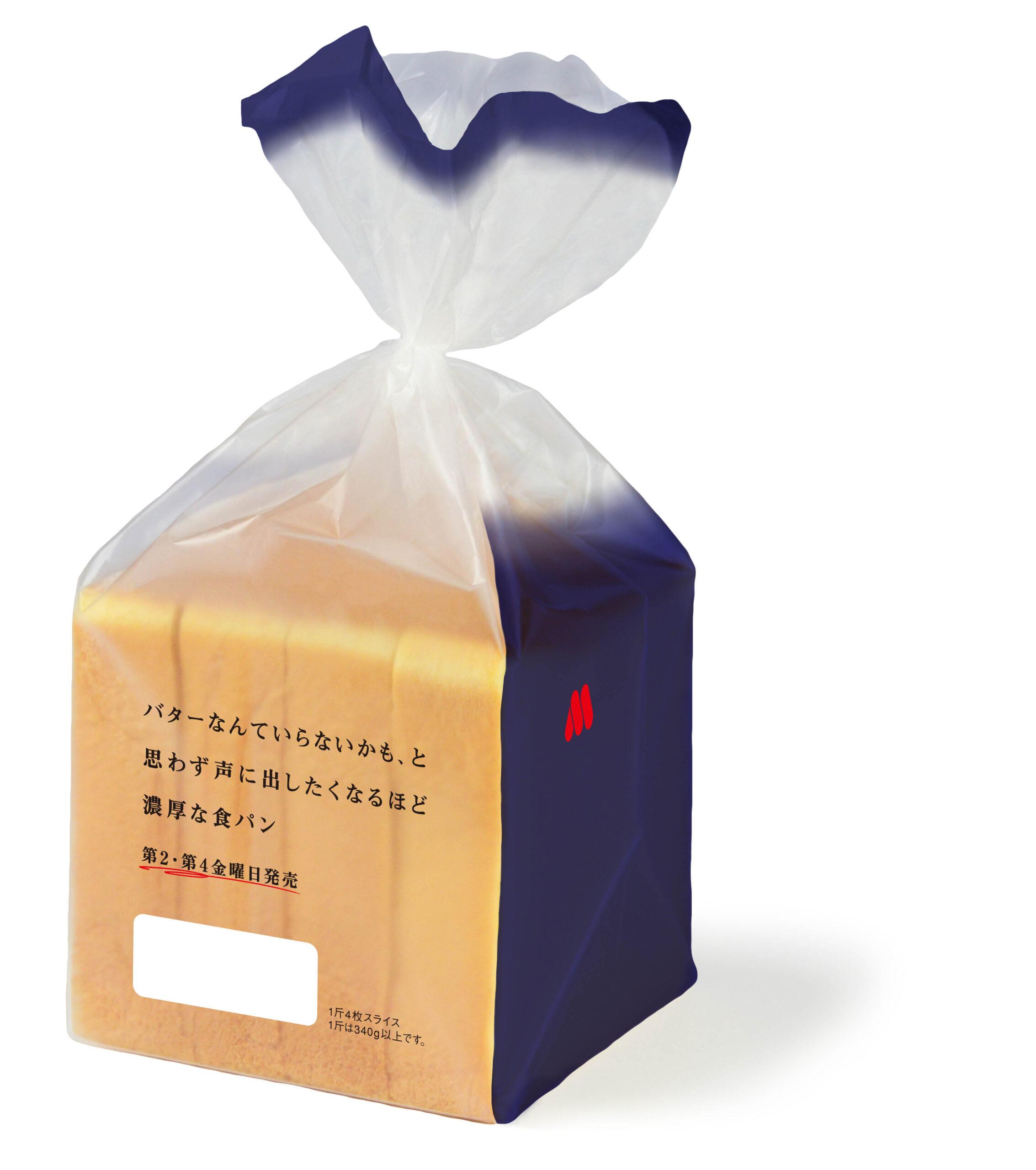 なんとモスが高級食パンを予約制で発売! その名も「バターなんていらないかも、 と思わず声に出したくなるほど濃厚な食パン」