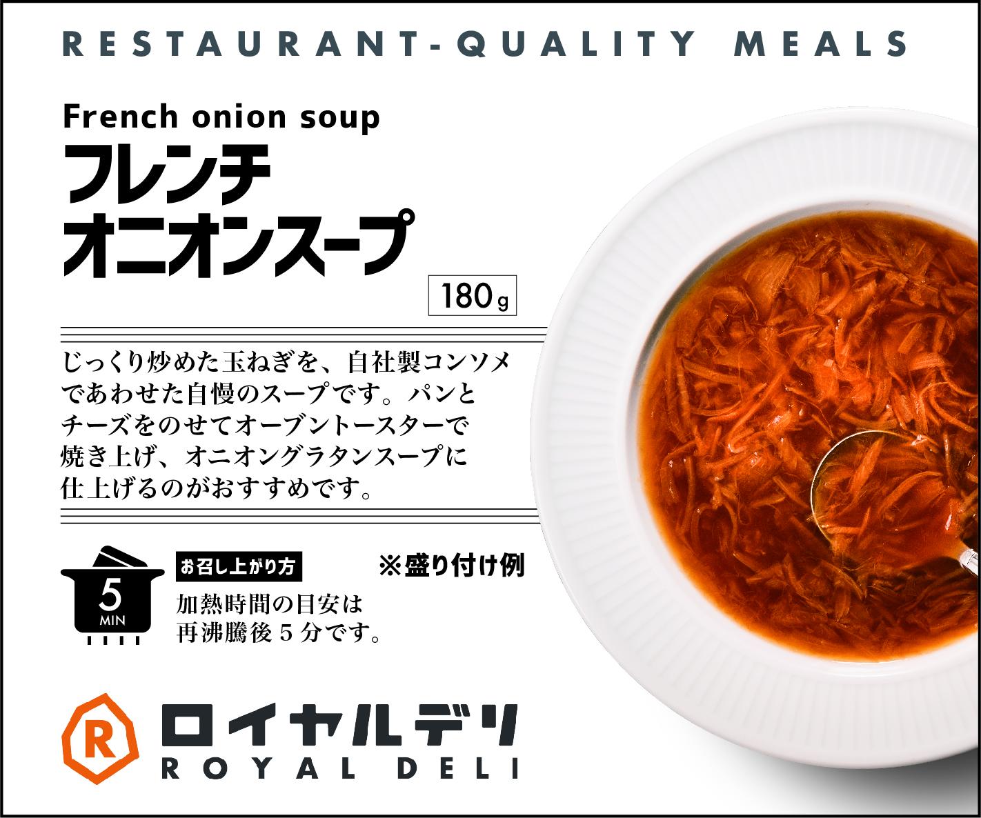 《ロイヤルデリ》ロイヤル伝統の一品「フレンチオニオンスープ」が3月8日(月)より販売開始