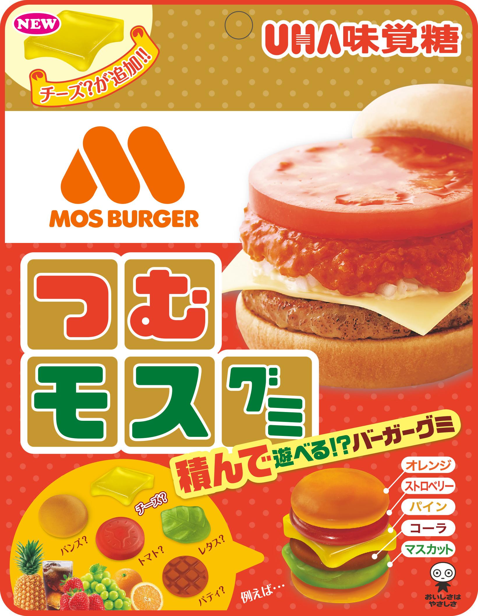 「つむモスグミ」でチーズバーガーが作れるように!モスxUHA 味覚糖コラボの第二弾が登場