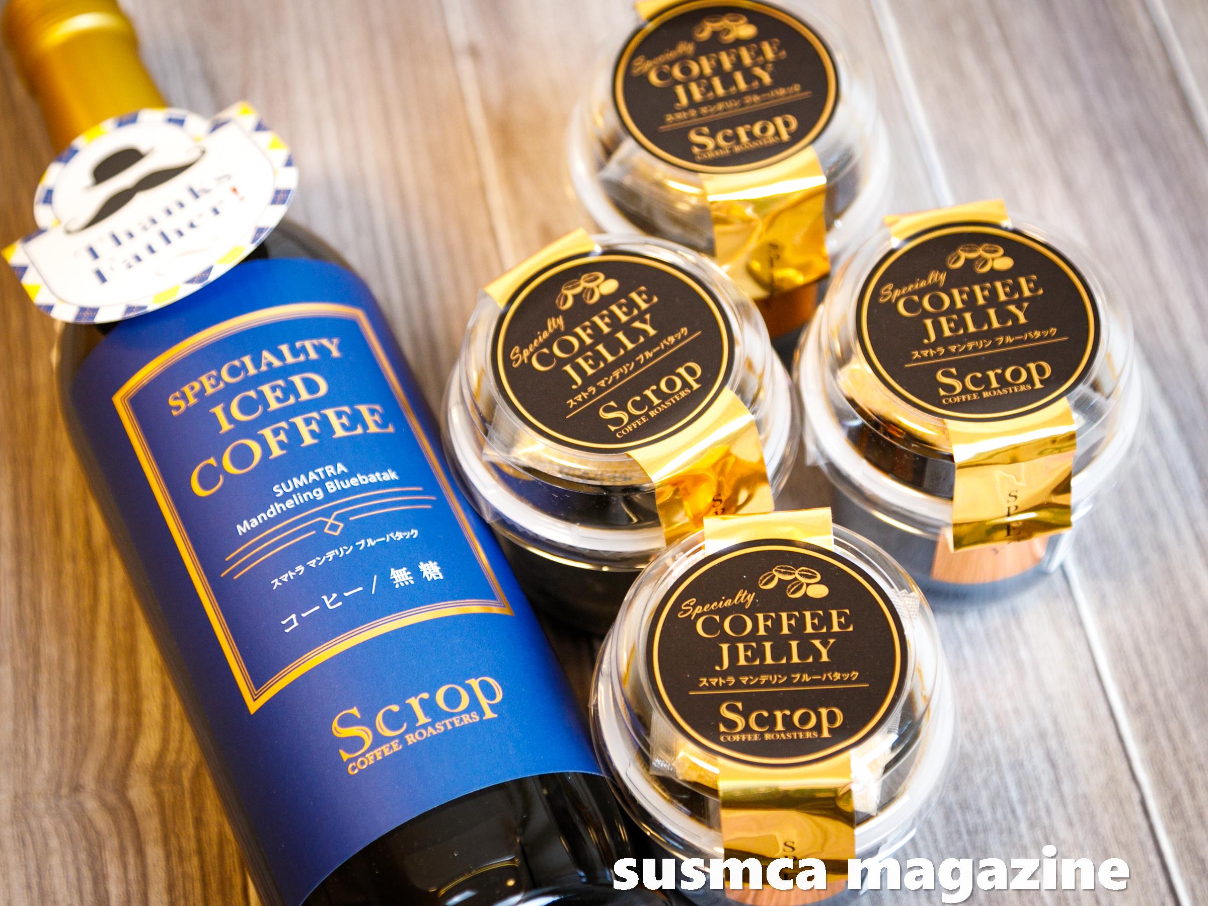 Scrop COFFEE ROASTERS「父の日のスペシャルティコーヒーギフト」を試飲 スッキリした飲み口に驚き!