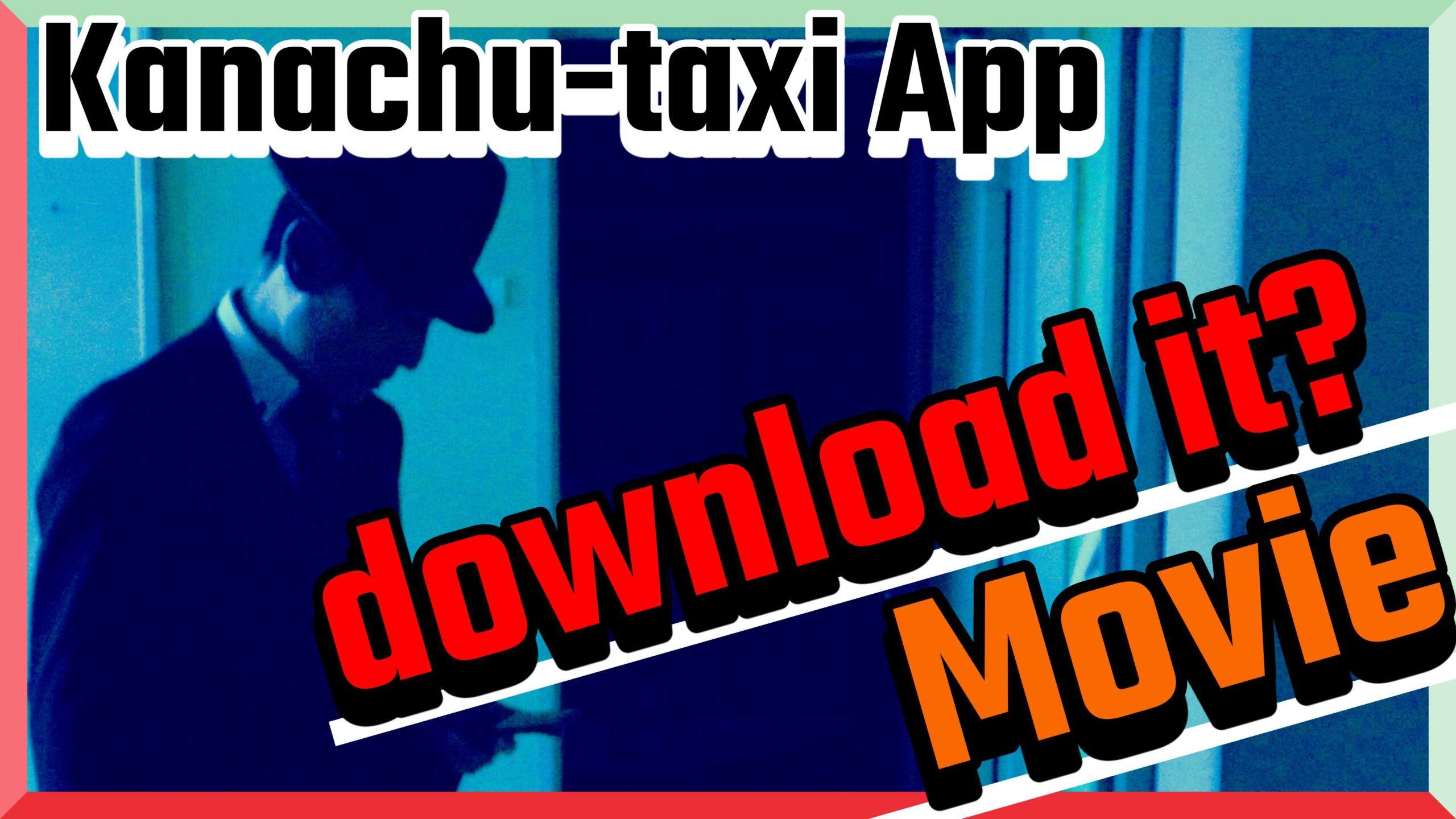 神奈中タクシーアプリのPR動画が攻めすぎて意味不明でカッコ良すぎ!
