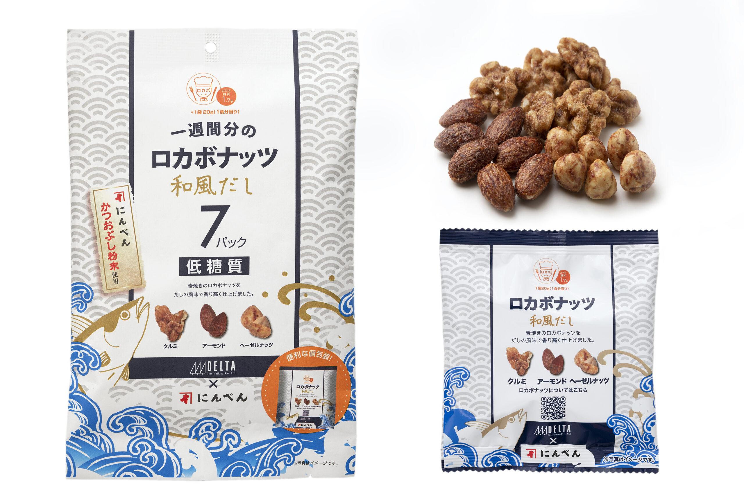 """低糖質ロカボナッツ+にんべんの""""だし""""のコラボ商品が新発売!"""