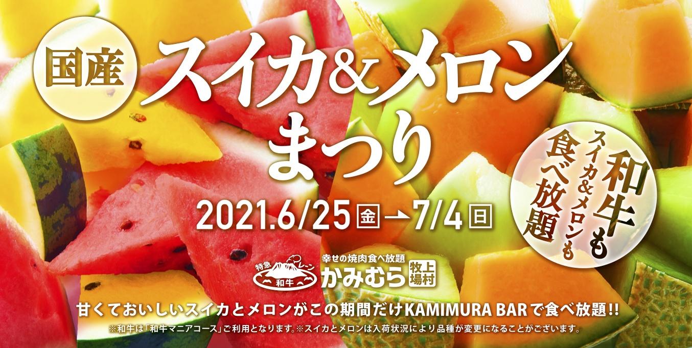 《幸せの焼肉食べ放題 かみむら牧場》旬のフルーツ食べ放題の「スイカ&メロン まつり」が6月25日より場 祝1歳』キャンペーン