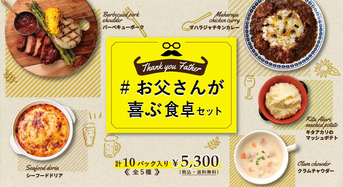 《父の日》「ロイヤルデリ」の「#お父さんが喜ぶ食卓セット」が6月4日(金)から販売受付開始
