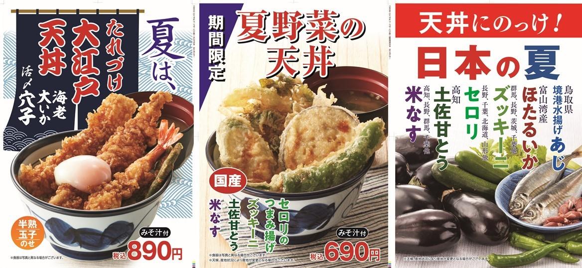 「天丼てんや」から夏メニューが登場『たれづけ大江戸天丼』『夏野菜の天丼』