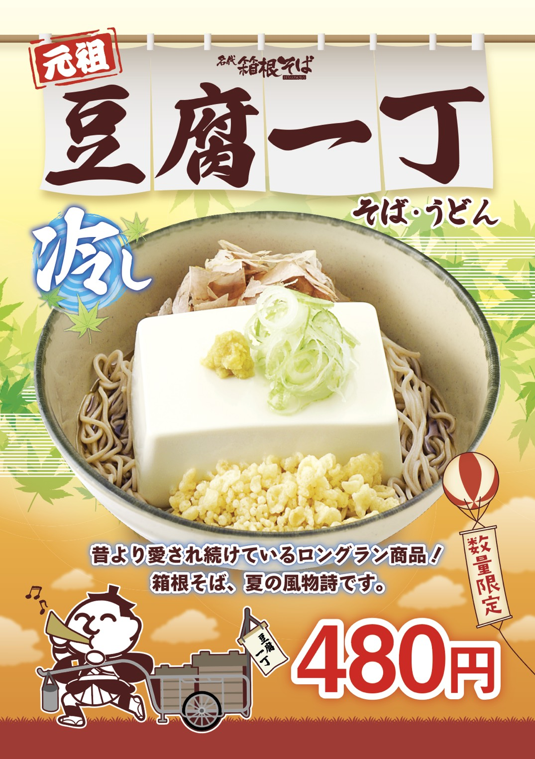 2021年夏も登場!箱根そばの「豆腐一丁そば」 本当にトウフがそのまま乗ってます!!