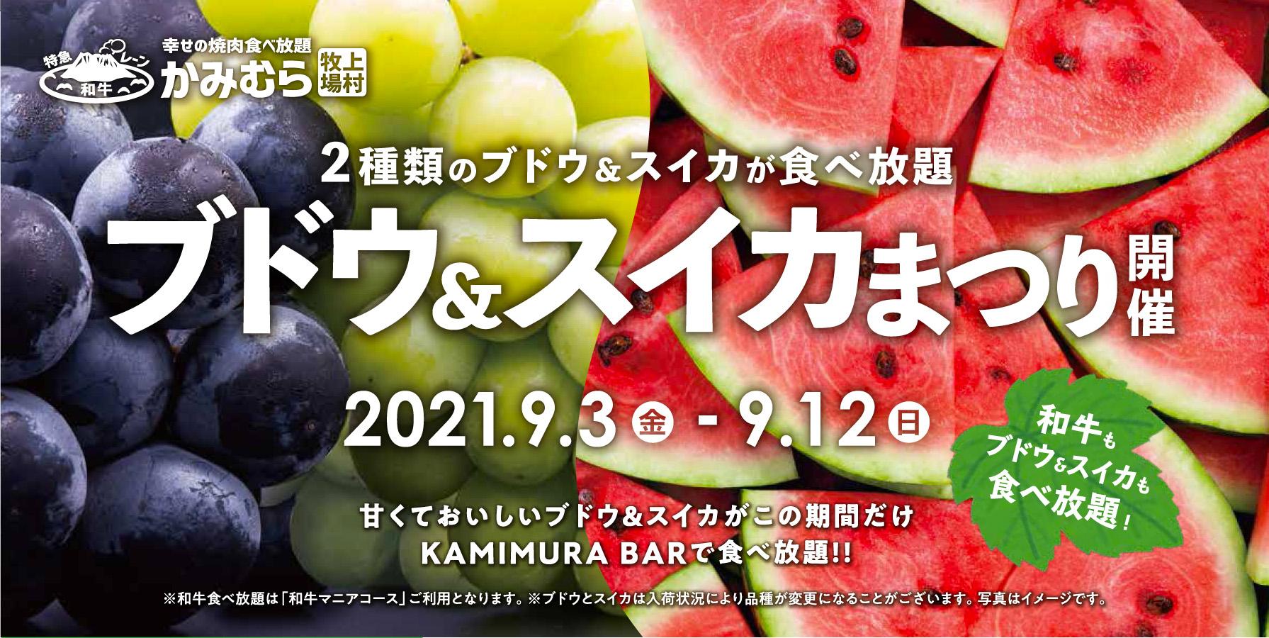 かみむら牧場がフルーツ食べ放題第3弾『ブドウ&スイカ まつり』9/3(金)より期間限定で開催
