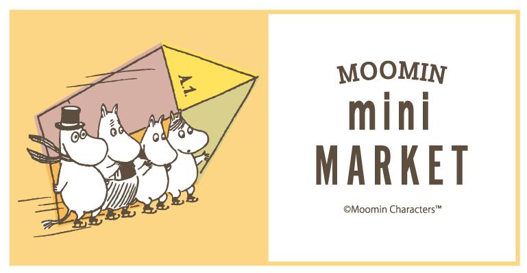 新宿小田急百貨店「ムーミンミニマーケット」のイベント限定商品を紹介するよ